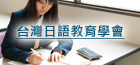 Association of Japanese Language Education in Taiwan
