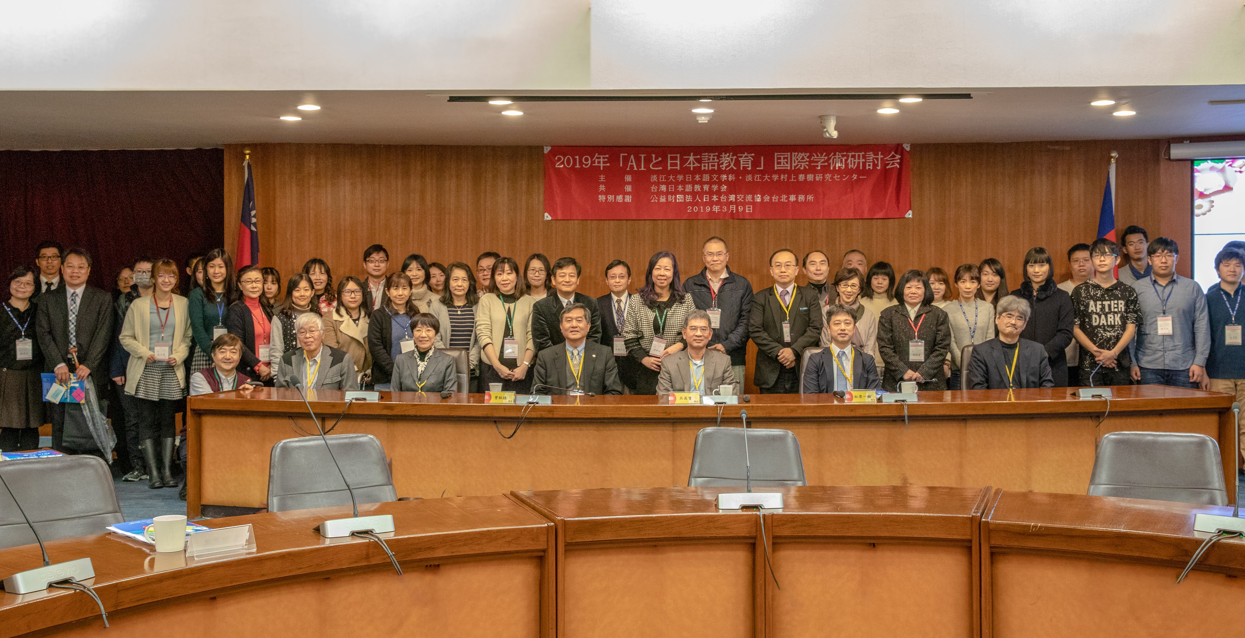 A.I. and Japanese Language Education International Academic Symposium