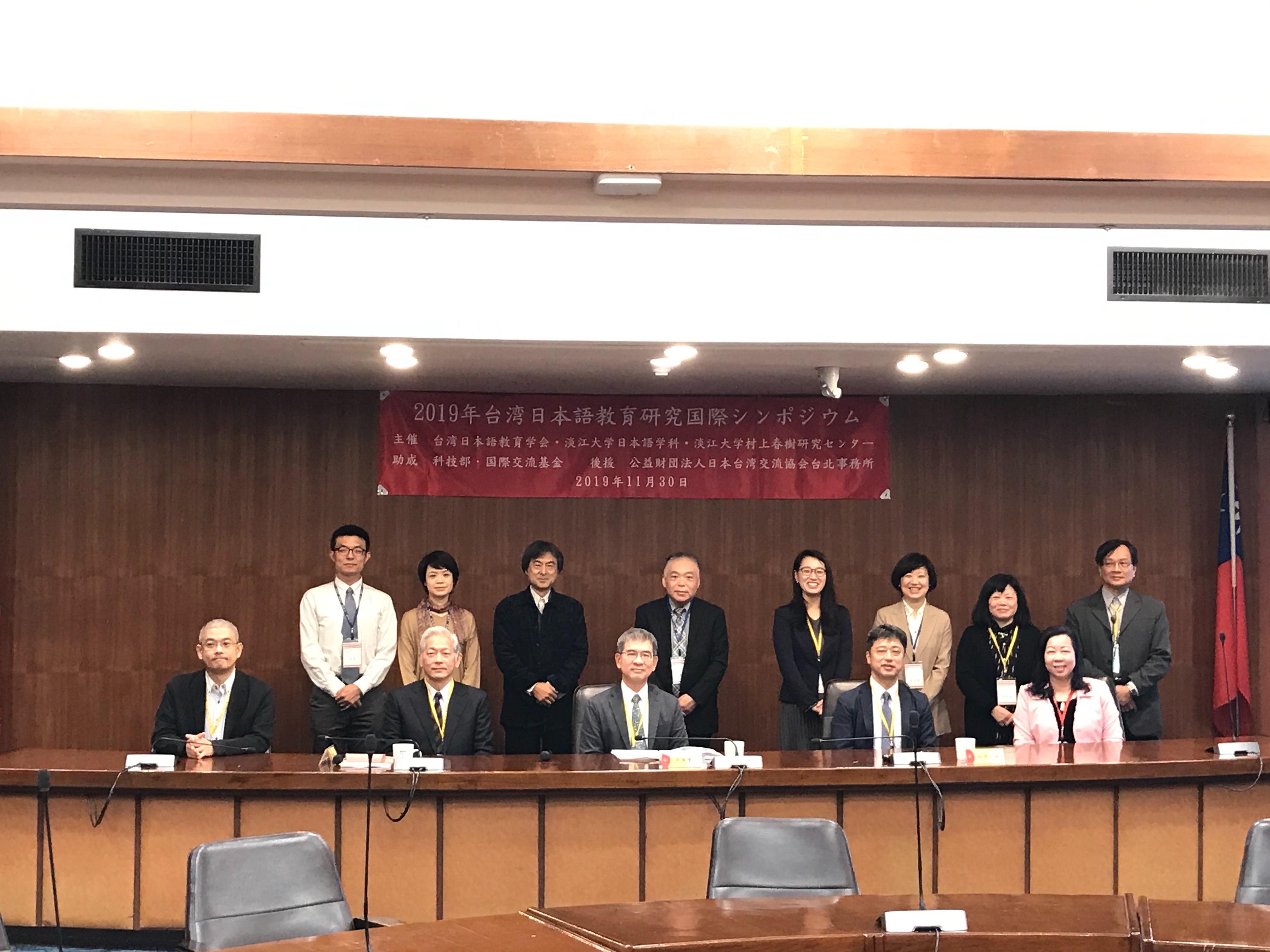 2019年台灣日本語教育研究國際研討會